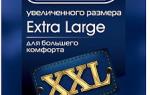 Презервативы Contex extra large (xxl)