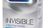 Презервативы Durex Invisible: самые тонкие кондомы
