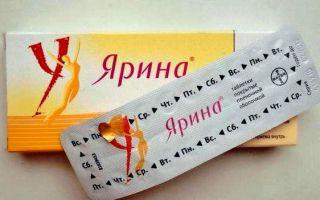 Ярина – противозачаточные таблетки